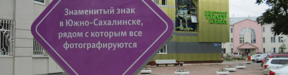 Путешествие по Сахалину. Дни 1, 2 (1, 2 сентября). Южно-Сахалинск.